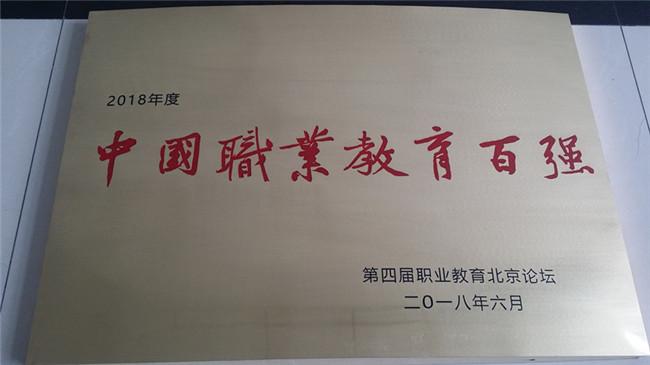 我校入选中国职业教育百强